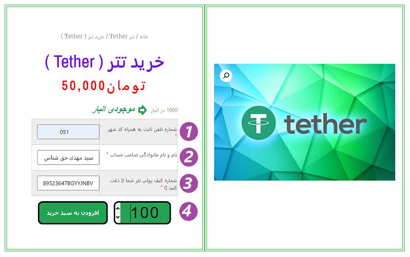 خرید تتر (Tether)
