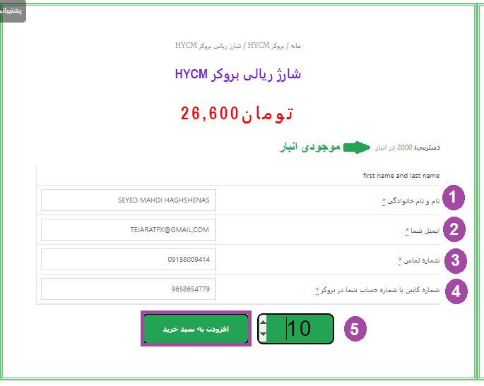 شارژ ریالی بروکر HYCM